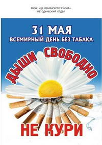 Дыши свободно. Не кури